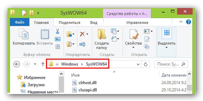 Otkryvaem-papku-SysWOW64-.png