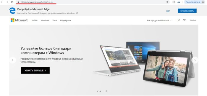 Perehodim-na-oficialnyj-veb-sajt-korporacii-Microsoft-e1541590249622.jpg