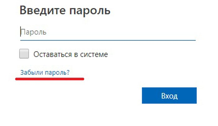 Klikaem-po-nadpisi-Zabyli-parol-.jpg