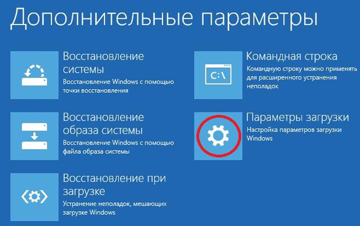Klikaem-po-shesterjonke-dlja-nastrojki-svojstv-zagruzki-Windows.jpg