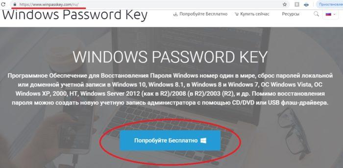 Zagruzhaem-Windows-Password-Key-s-oficialnogo-sajta-e1541630985300.jpg