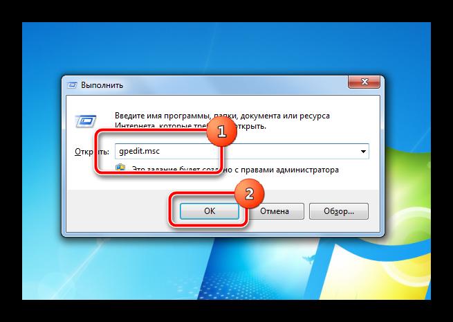 Zapusk-komandyi-s-pomoshhyu-instrumenta-Vyipolnit-v-Windows-7.png