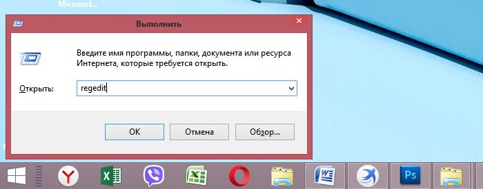Pishem-v-pole-komandu-regedit-zhmem-OK-.png