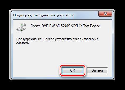 Podtverzhdenie-udaleniya-diskovoda-v-dialogovom-okne-Dispetchere-ustroystv-v-Windows-7.png