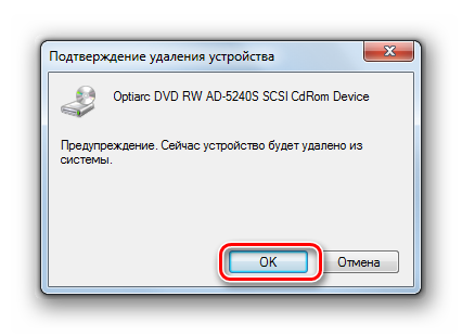 Podtverzhdenie-udalenie-drayvera-diskovoda-v-dialogovom-okne-Dispetchera-ustroystv-v-Windows-7.png