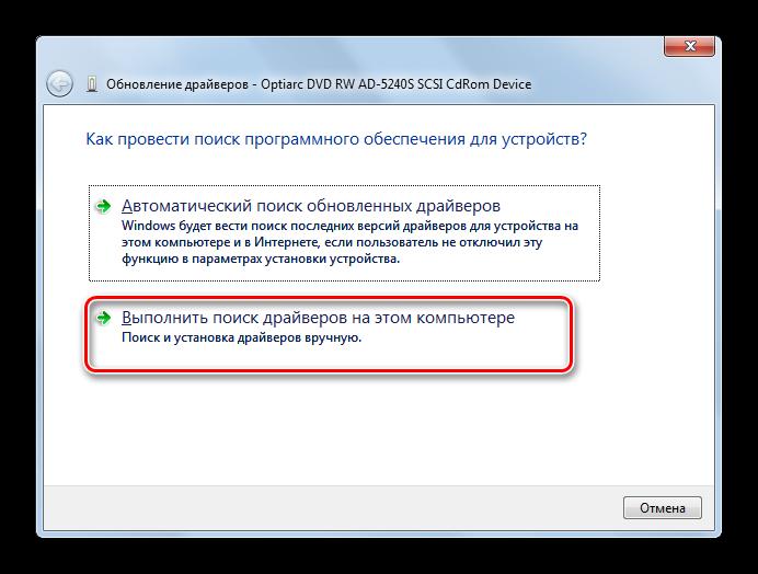 Perehod-k-vyipolneniyu-poiska-drayverov-na-e`tom-kompyutere-cherez-okno-Obnovlenie-drayverov-Dispetchera-ustroystv-v-Windows-7.png