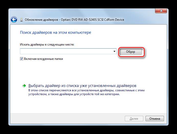 Perehod-k-ukazaniyu-direktorii-raspolozheniya-drayvera-v-okne-Obnovlenie-drayverov-Dispetchera-ustroystv-v-Windows-7-1.png