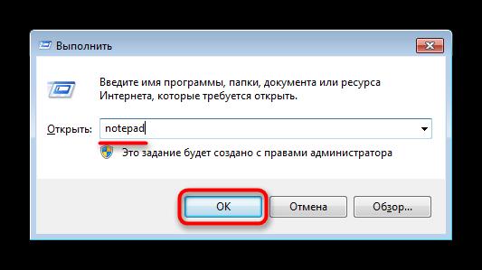 zapusk-bloknota-cherez-okno-vypolnit-v-windows-7.png