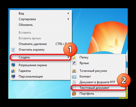 sozdanie-tekstovogo-dokumenta-cherez-kontekstnoe-menyu-v-windows-7.png