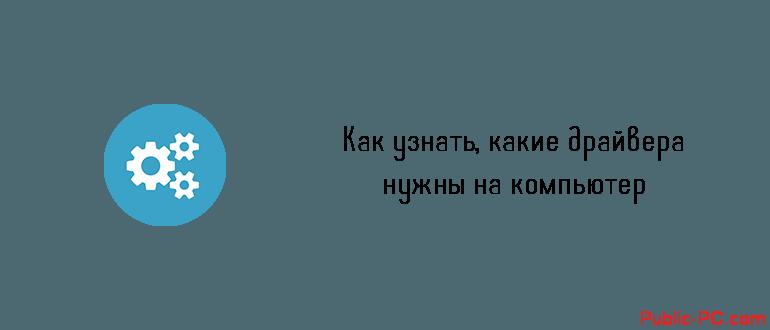 kak-uznat-kakie-draivera-nushni-na-PK.png
