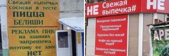 25_vyvesok_kotorye_zastavili_nas_plakat_ot_smeha_0.jpeg