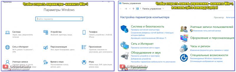 Novyie-parametryi-v-Windows-10-i-klassicheskaya-Control-Panel-1-800x246.png