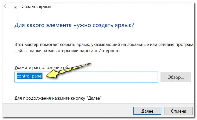v-put-yarlyika-pishem-komandu-Control-800x488.png