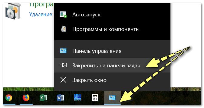 Zakrepit-panel-na-paneli-zadach-izvinyayus-za-tavtologiyu.png