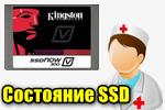 Sostoyanie-SSD-horoshee.png