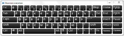 ekrannaja-klaviatura-2.jpg