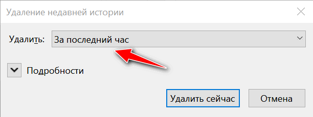 Mini-okno-klavishi-byistrogo-vyizova-CtrlShiftDel.png