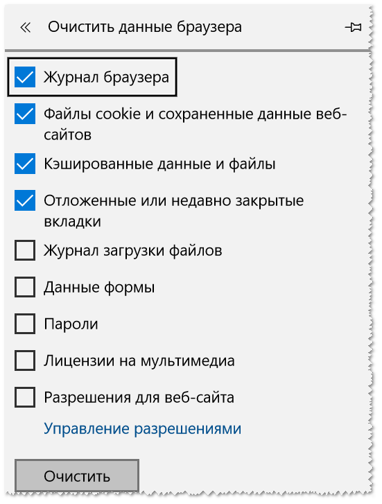 Okno-v-Edge-vyizyivaemoe-na-sochetanie-CtrlShiftDel.png