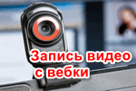 Zapis-video-s-vebki.png