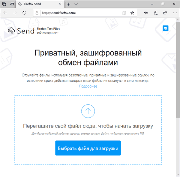 Передача больших файлов в Firefox Send
