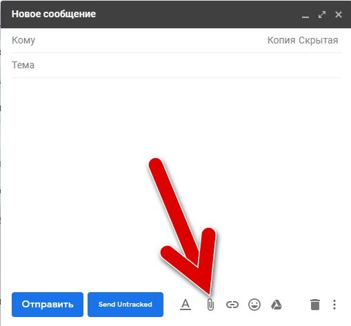 knopka-prikrepit-fajl-k-pismu-gmail.jpg