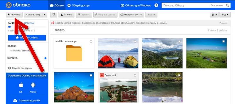 zagruzka-fajlov-v-oblako-mail.ru_.jpg