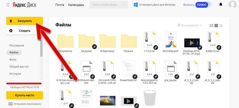 zagruzka-fajlov-na-yandeks-disk.jpg