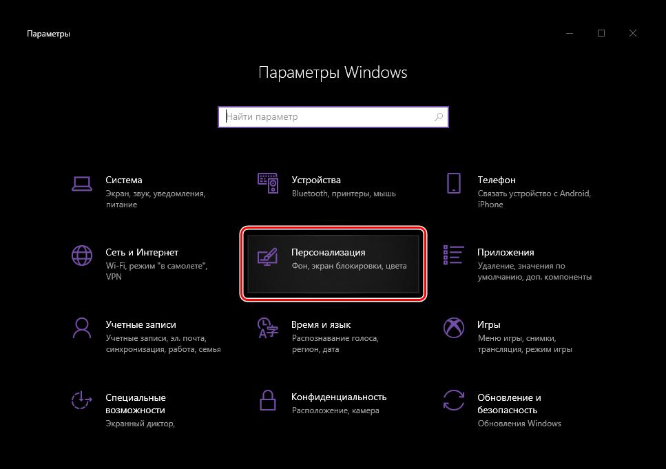 Otkryit-Parametryi-Personalizatsii-na-kompyutere-s-Windows-10.png