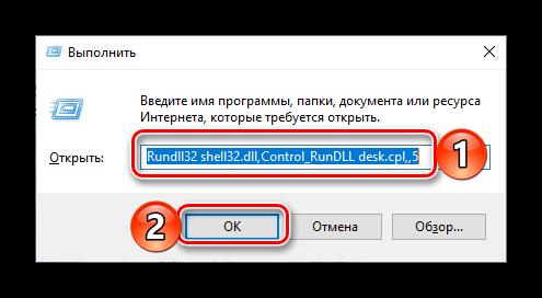 Komanda-Vyipolnit-dlya-dobavleniya-Korzinyi-na-Rabochiy-stol-v-OS-Windows-10.png