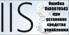 Oshibka-0x80070543-pri-ustanovke-sredstva-upravleniya-IIS-8.png