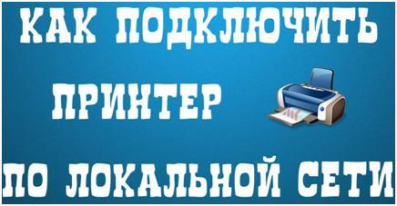 2365032301-kak-podklyuchit-printer-po-lokalnoj-seti.jpg