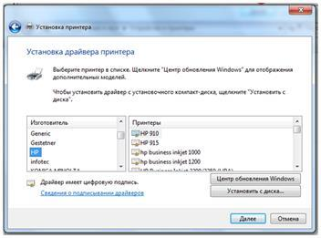 2365032313-ustanovka-drajvera-printera.jpg