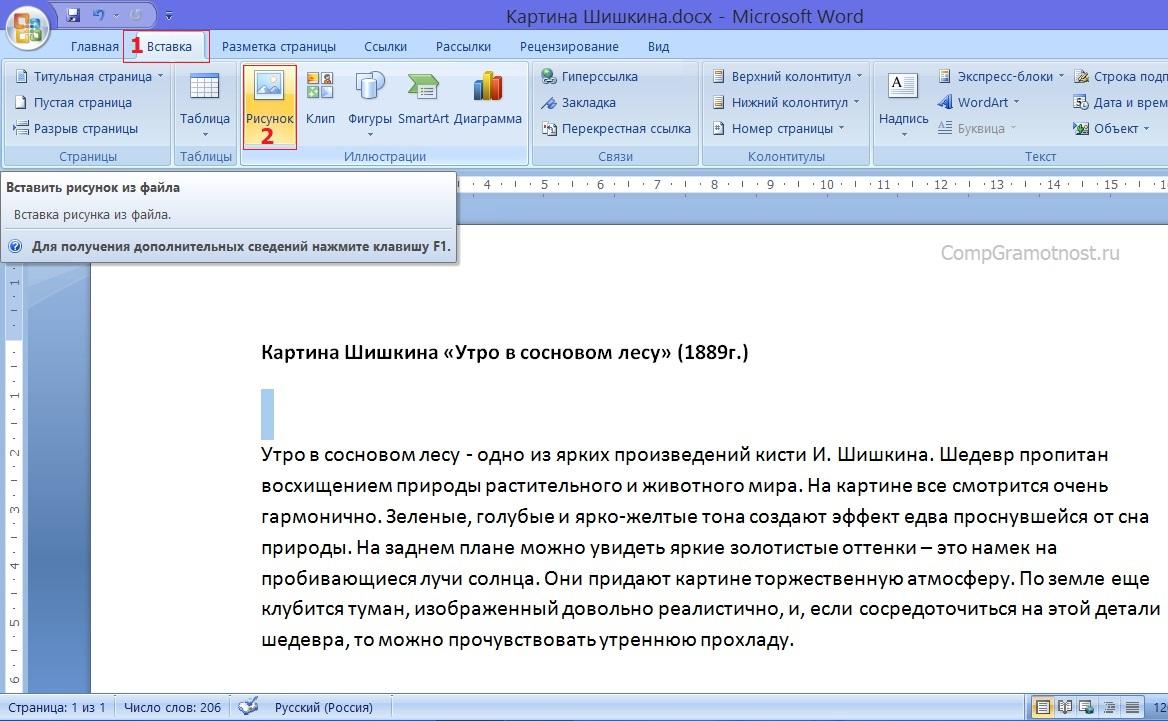 Perekhod-k-menyu-Vstavka-i-klik-po-ikonke-Risunok.jpg