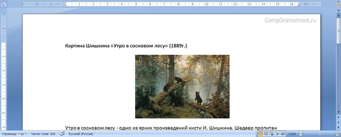 Vstavlennaya-kartinka-razmeshchena-posredine-stranicy.jpg