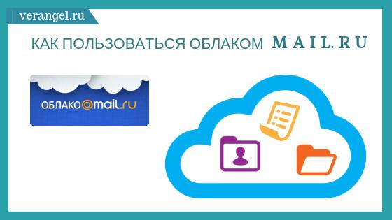Oblako-Mail-ru-kak-polzovatsja-Polnaja-instrukcija.png