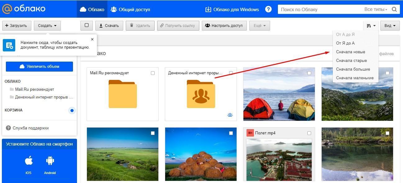 sortirovka-papok-v-oblake-mail-ru.jpg
