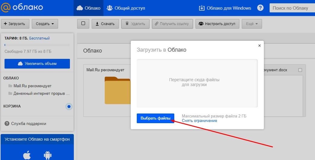 vybrat-fajl-v-oblako-mail-ru.jpg