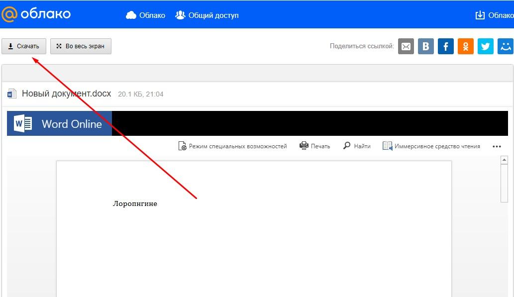 ssylka-dlja-skachivanija-fajla-v-oblake-mail-ru.jpg