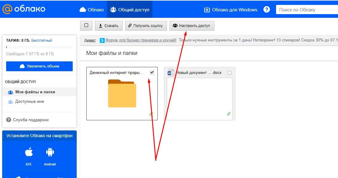 nastroit-dostup-v-oblake-mail-ru.jpg