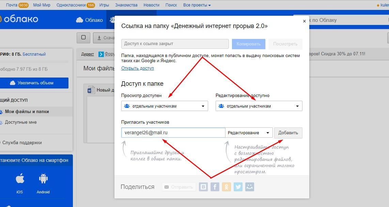 dostup-dlja-drugih-uchastnikov-v-oblake-mail-ru.jpg