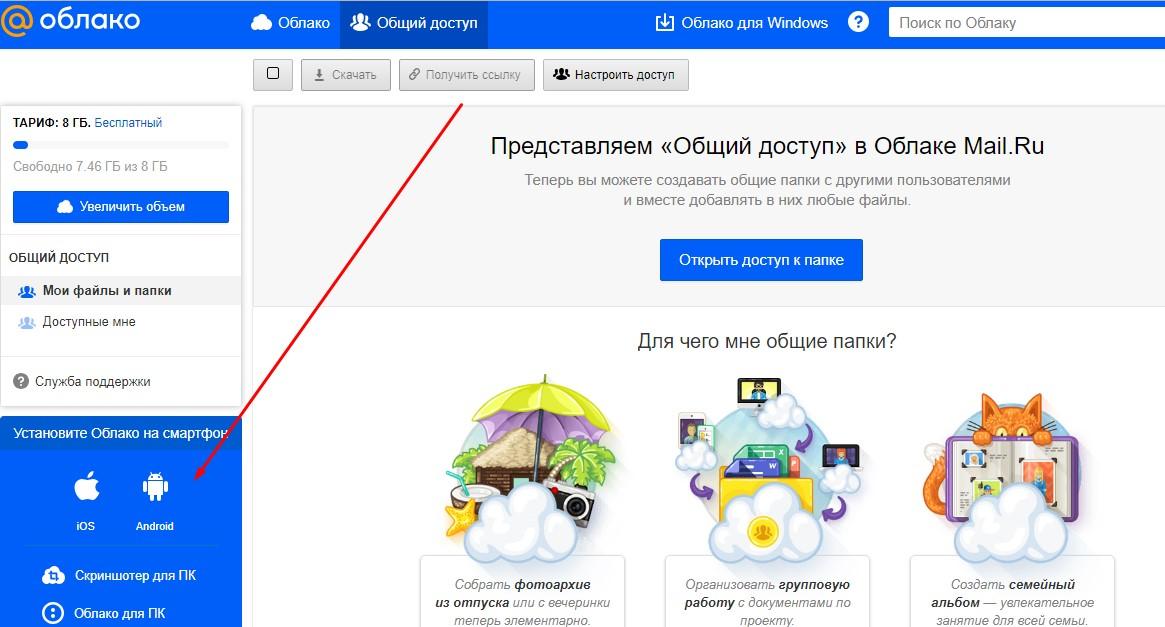 skachat-mobilnoe-prilozhenie-oblako-mail-ru.jpg