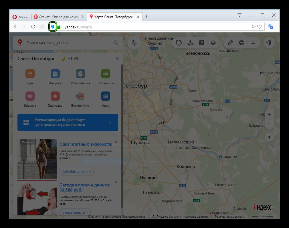 Zapretit-dostup-k-mestopolozheniyu-v-Opera.png