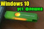 Windows-10-ust.-fleshka.png