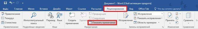 kak_ubrat_primechanie_v_word1.jpg