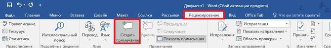 kak_ubrat_primechanie_v_word2.jpg