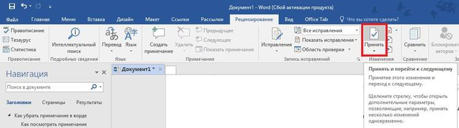 kak_ubrat_primechanie_v_word5.jpg