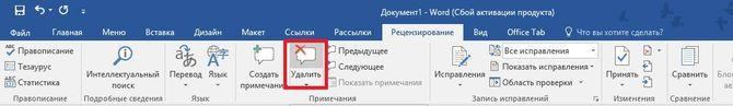 kak_ubrat_primechanie_v_word6.jpg