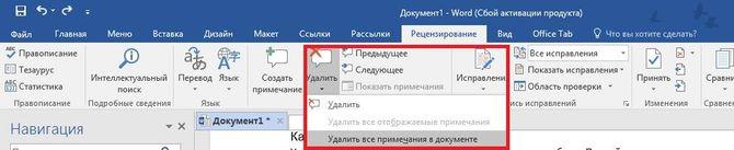 kak_ubrat_primechanie_v_word7.jpg