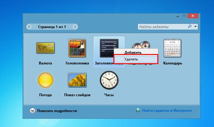 Nazhimaem-pravoj-knopkoj-myshki-po-gadzhetu-vybiraem-opciju-Udalit-.png