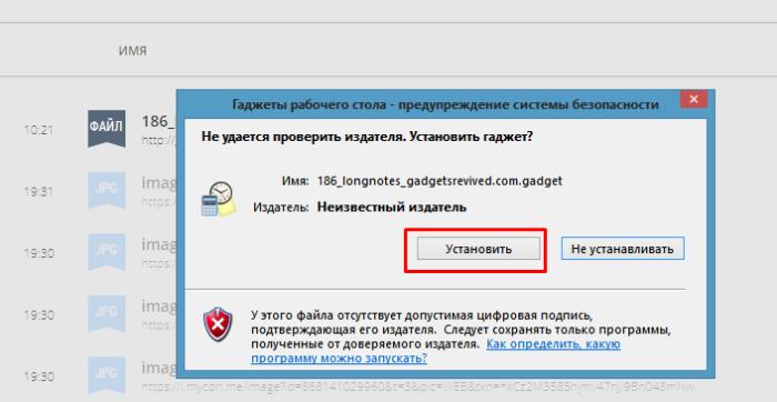 Shhelkaem-po-knopke-Ustanovit--e1528800254105.png